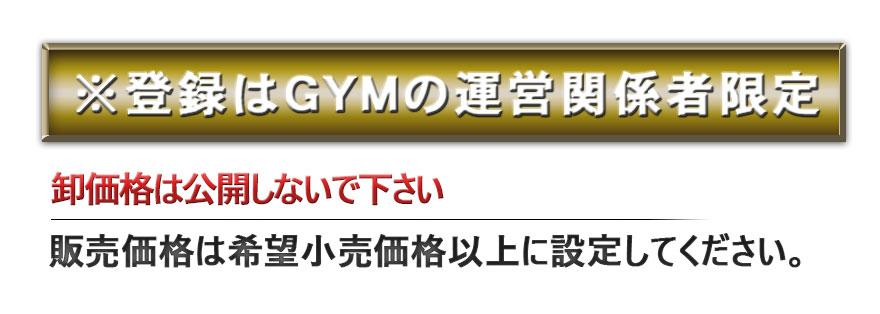 登録はGYMの運営関係者あのみ