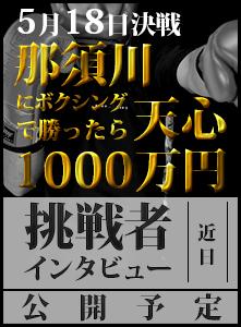 那須川天心にボクシングで勝ったら1000万円