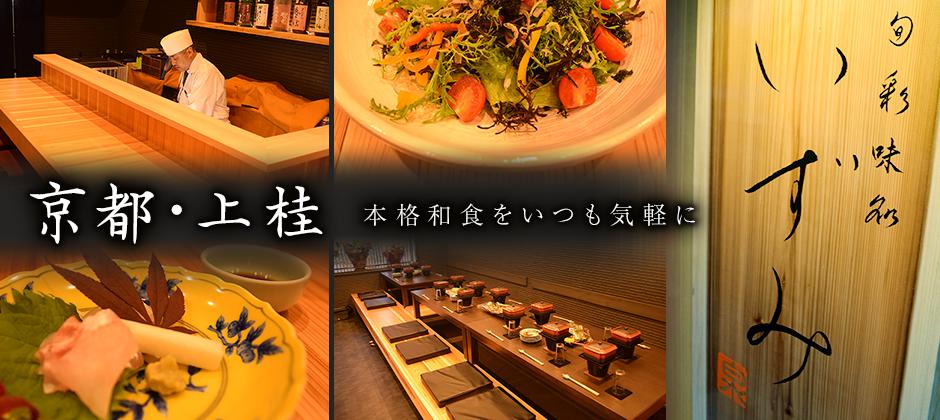 本格的な和食をカジュアルに楽しめる京都・上桂の旬彩味処いずみ