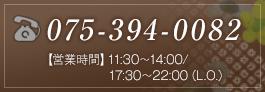 TEL.075-394-0082 【営業時間】11:30~14:00/17:30~23:00(L.O.)
